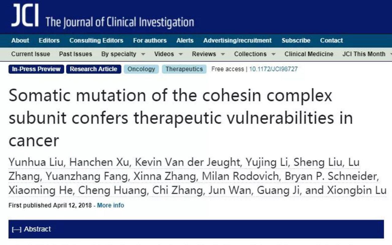 我所科研团队在《Journal of Clinical Investigation》发表研究成果